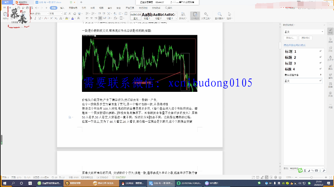 QQ截图20210525110221.png